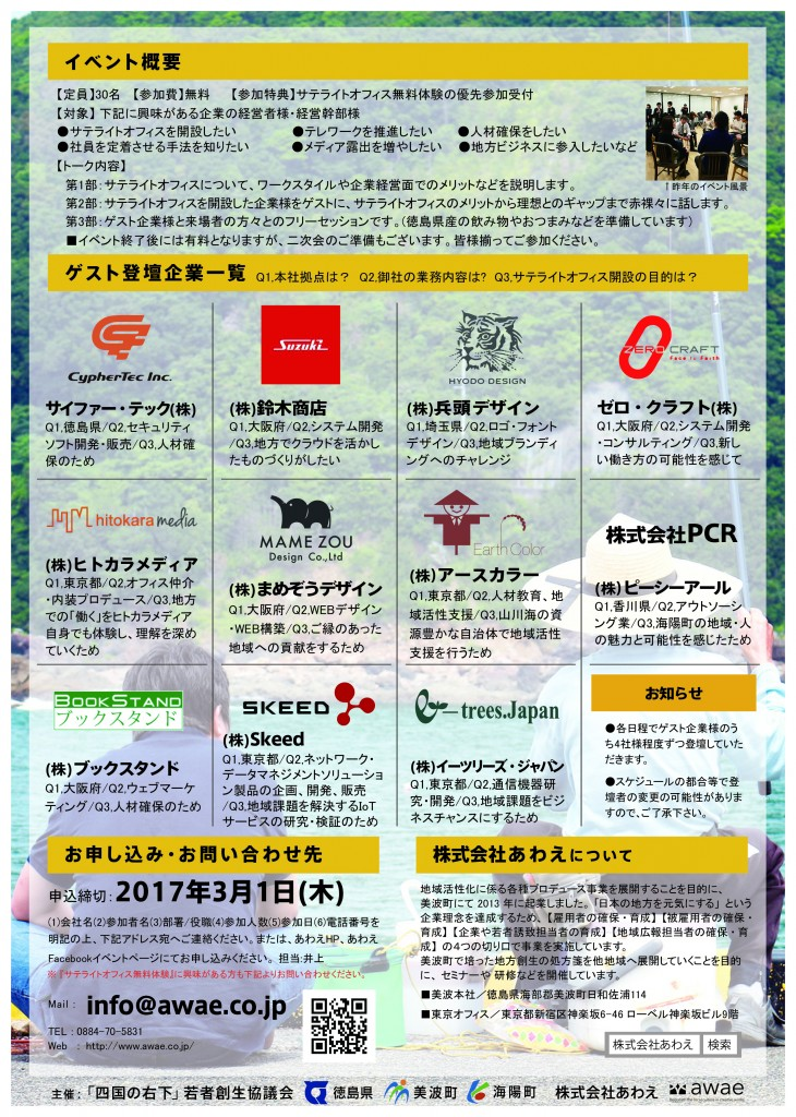 20170223_so_event_awae_flyer